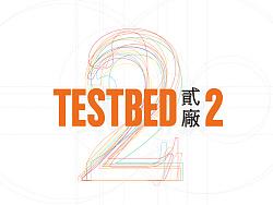 二厂(TESTBED2)