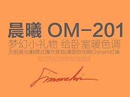 创意灯饰晨曦OM-201宝贝详情设计