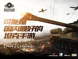 手游《坦克连》系列海报-网易游戏