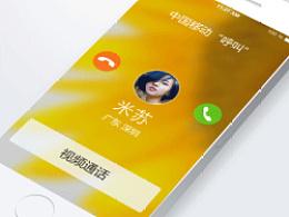 来电接听动画 for iPhone6