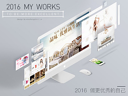 2016-电商作品合集