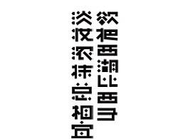 戊辰设计【描写西湖的诗句】