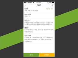 一款简洁医疗app