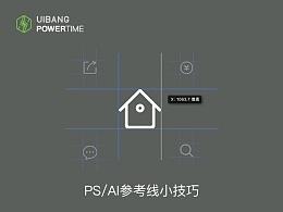 【充电时间】PS&AI参考线小技巧