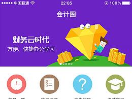 会计圈app