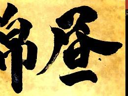 昼锦 大楷义  H&Mark韓茲設計Dc.草逸社出品视觉系的纯手书墨象运动