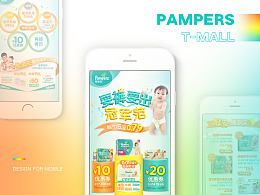 T-Mall for Olympic Games 2016/H5游戏页面设计/UI/GUI/APP