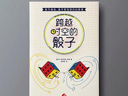 《跨越时空的骰子》飞机版的字体设计