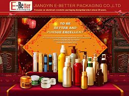 中国风 化妆品容器 阿里巴巴国际站