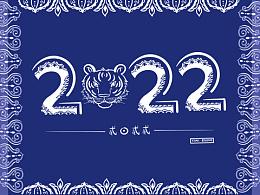 2022虎年台历