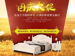 国庆海报  首页
