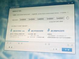 安装界面UI设计稿(交互-设计-广告一体完成)