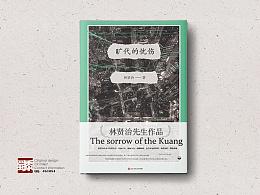 《旷代的忧伤》——林贤治 作品