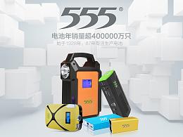 555旗舰店的品牌页