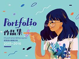 2016年个人作品集-视觉设计插画方向-互联网部分