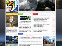 网站设计改版非洲旅游网站
