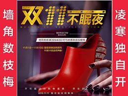 淘宝/天猫女鞋类目双11一屏海报