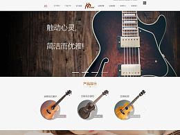 玛伦国际乐器企业站