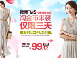 2015淘宝天猫夏季女装长裙淘金币活动促销全屏海报banner