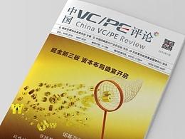 《中国VC/PE评论》15年第5期.发行杂志   北京海空设计