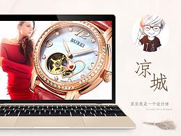 天猫京东商城机械表手表女表详情页
