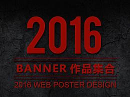 2016海报作品集合