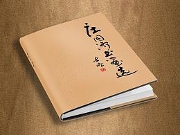 书籍,传统书画作品集