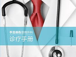 骨科创伤诊疗手册