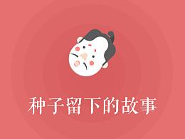桥豆麻袋-引导页展示
