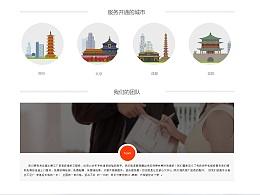 手机维修网站页面设计