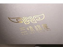 三味梳屋品牌形象LOGO设计