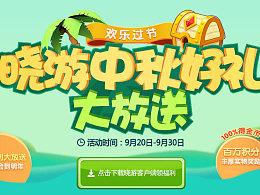 节日 游戏banner字体 临摹