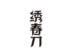 字体设计(标志图案)—第70期