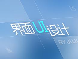 UI设计作品合集附规范说明