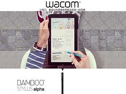 wacom笔推广页