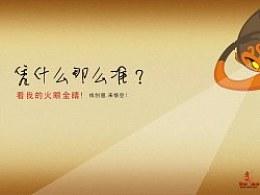 第十八届时报金犊奖海报组悟空威客优选奖