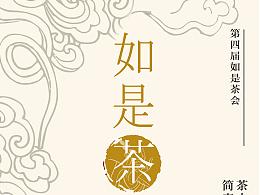 普照寺 - 如是茶会 活动海报