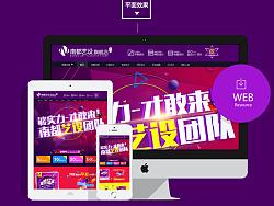 南都艺设网店首页设计/电商首页设计 by 陌小成