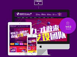 【陌小成】南都艺设网店首页设计/电商首页设计