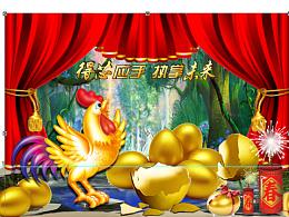 金鸡孵蛋3D画,春节年会活动设计