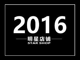 2016下半年大宝明星店铺