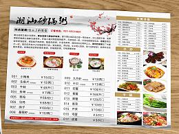 潮汕砂锅粥酸菜鱼