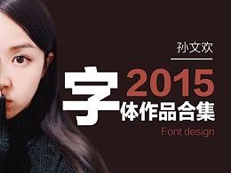 2015字体合集
