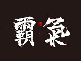 2016.12.27  字体帮-霸气