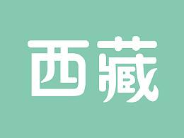 西藏-字体设计
