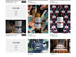 一组红酒网页设计