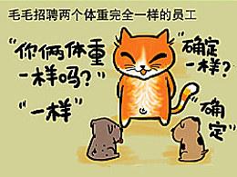 毛毛猫系列漫画