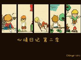 ChEnyi-2012心情日记第二季