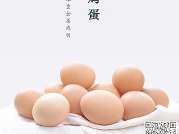 鸡蛋海报设计