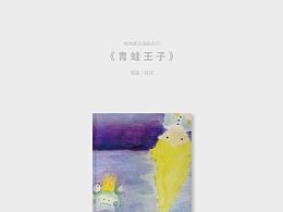《青蛙王子》手绘插画及书籍装帧设计